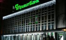 Крупнейший банк Украины сменил дизайн
