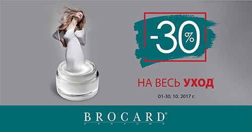 Brocard-2017-10-17-in