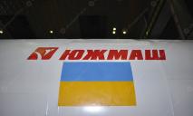 Днепр остается космической столицей Украины