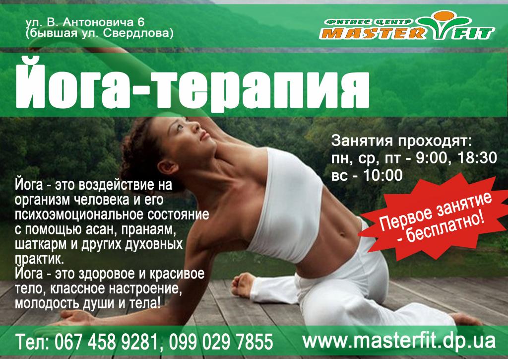 Йога (новый макет)