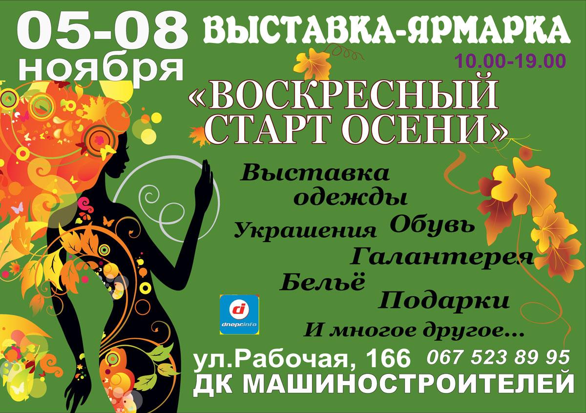 МАКЕТ-НОЯБРЬ_копия_А4-2017-01