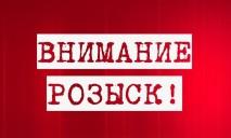 Нужна помощь: полиция разыскивает жителя Днепра