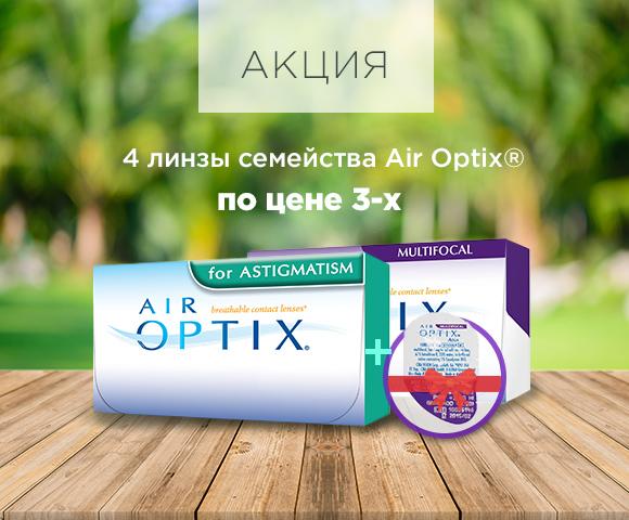 ru-prodolzhaem-khorosho-videt-s-air-optix