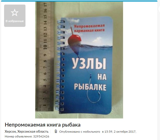 visual_4_book_for_fishers
