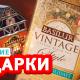 Новогодние подарки в магазинах Basilur Coffee & Tea