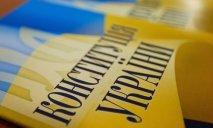 Украинскую Конституцию подвергнут изменениям