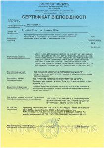 740196096_w800_h640_dnipro_sertifikat_1
