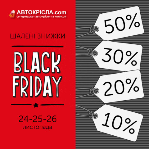 Black-Friday_Avtokrisla-480x480