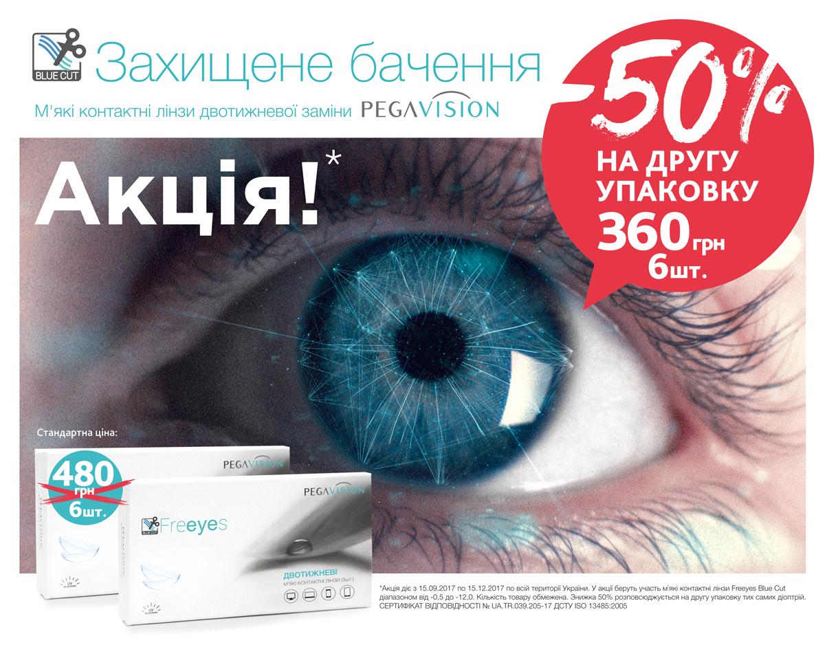 Freeyes-akciya-1