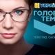 На канале «Украина» стартовал проект «Главная тема»
