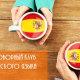 Учите испанский легко с разговорнымклубом Центра «Дон Кихот»