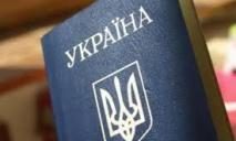 Днепрянин долгое время не может получить паспорт гражданина Украины