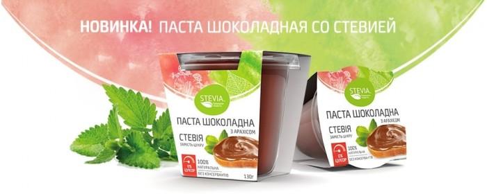 kupit-pasta-shokoladnaya-so-steviej-v-dnepre-2-700x280