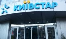 «Киевстар» разочаровал Антимонопольный комитет Украины