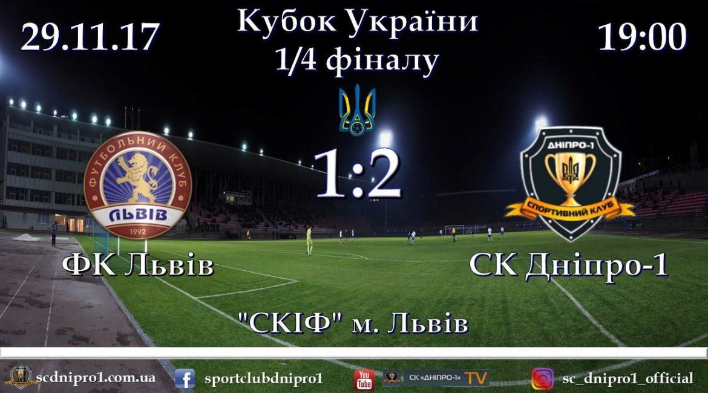 СК «Днепр-1» вышел вполуфинал Кубка Украины