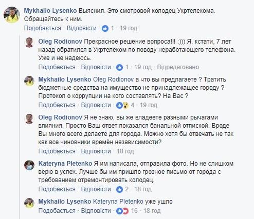 скрин_Лысенко-1
