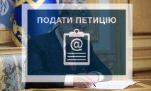Украинцы обратились к президенту с новой петицией