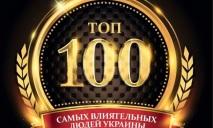 Топ-100 самых влиятельных украинцев 2017 года
