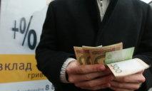 У украинских банков появилось новое право