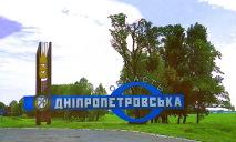 Главный банк страны ввел в обращение монету, которая связана с Днепропетровской областью