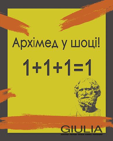 Giulia-_-Arkhimed-387x480