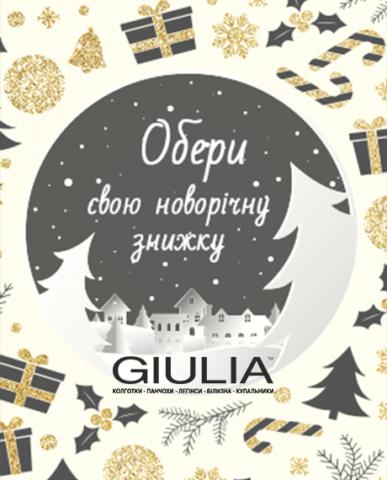 Giulia-_-Novyy-god-387x480