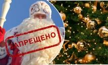 Какой комментарий дали в украинском министерстве касательно запрета Деда Мороза