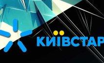 За что был оштрафован оператор Киевстар на больше чем 21 миллион гривен