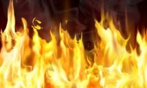 Пожар пощадил пятерых, а жизнь одного забрал