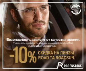 ru-bezopasnost-eto-khoroshee-zrenie