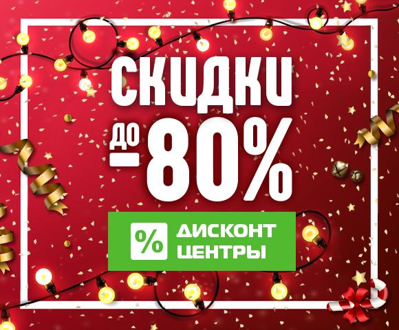 ru-diskont-tsentr-udachnaya-pokupka-