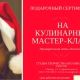 Новогодний ПОДАРОЧНЫЙ СЕРТИФИКАТ от студии Фартук!!!