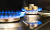 Стало известно, когда в стране упадут цены на газ для населения