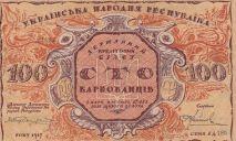 В Украине презентовали аналог банкноты 100-летней давности