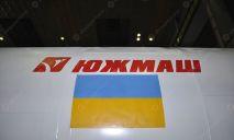 Россия хочет «кинуть» наш «Южмаш»
