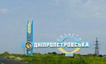 В Украине хотят переименовать Днепропетровскую область