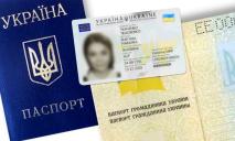 Старый и новый: что ждет бумажные паспорта украинцев?