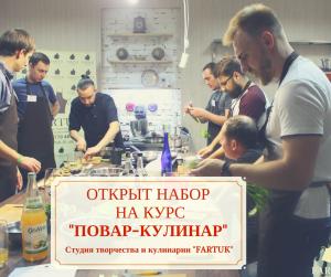 повар-кулинар