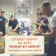 «Фартук» ищет желающих учиться поварскому искусству!