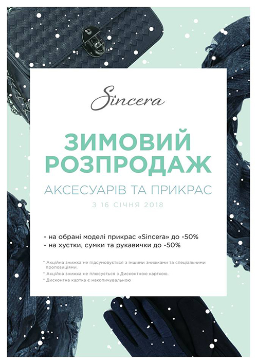 Sincera-2018-01-22
