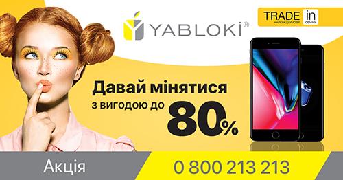 Yabloki-2018-01-27