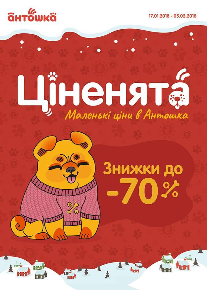 antoshka-1801-1