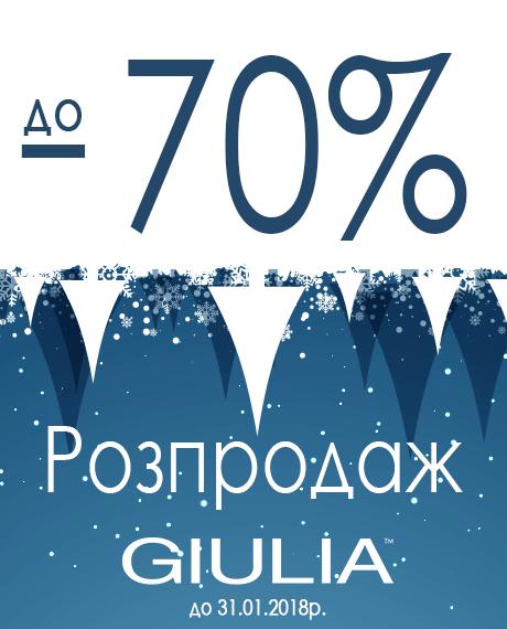 GIULIA - Днепр Инфо bc6c4924f0e9e