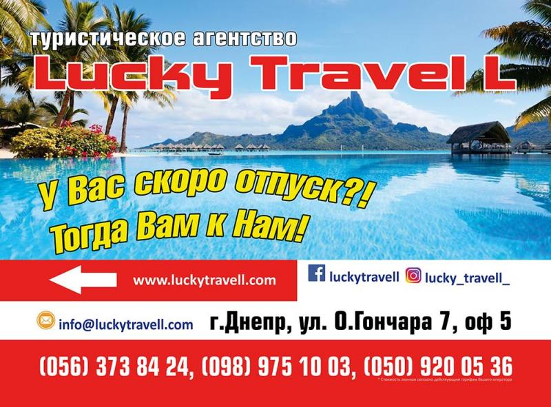 Новости Днепра про Lucky Travel L