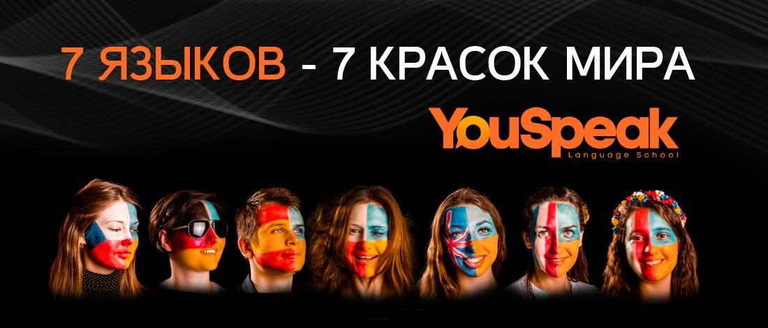 Новости Днепра про YouSpeak Language School