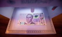 Осторожно, фальшивые деньги стали появляться в самых неожиданных местах