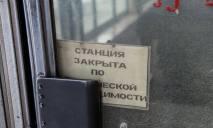 ЧП: в Днепре «горела» станция метро