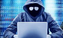 В Днепре хакеры «атаковали» важный государственный объект