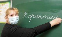 Школьники Днепра и области уходят на незапланированные каникулы