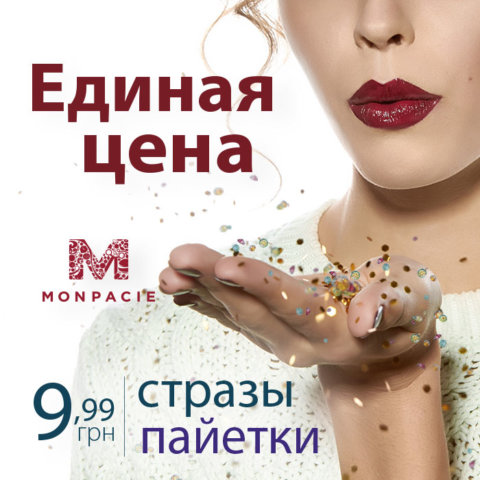 700-700-rus_fevral_payetki-i-strazy_2018-480x480